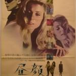 belle-de-jour-poster-japan-470x641