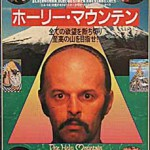 the-holy-mountain-japanese-poster