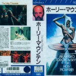 the-holy-mountain-vhs-artwork-490x371